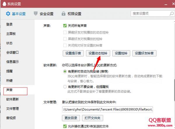 怎么设置QQ会员动态炫铃