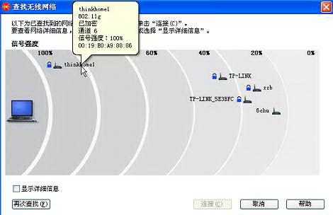 Win8下如何配置无线网络