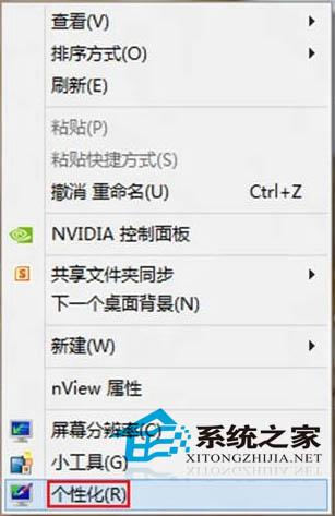 Win8黑屏恢复后不显示登录屏幕的方法