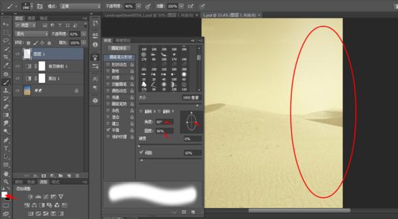 用Photoshop制作扭脖子的长颈鹿