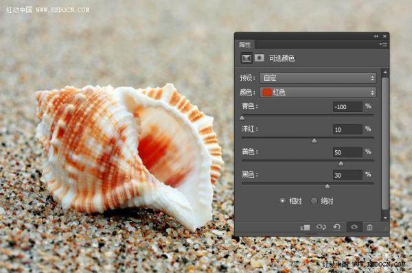 用Photoshop调色诗意的沙滩贝壳