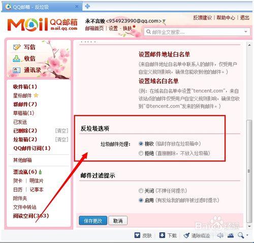 QQ邮箱如何屏蔽垃圾邮件 QQ邮箱拒收垃圾邮件方法