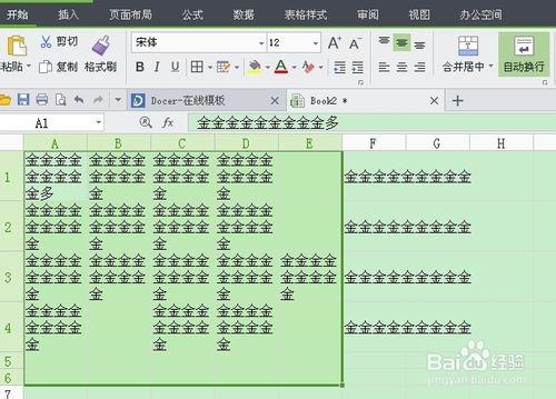 2种方法教你WPS Excel怎么自动换行