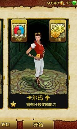 《神庙逃亡2》最新叉叉助手卡尔玛•李解锁攻略