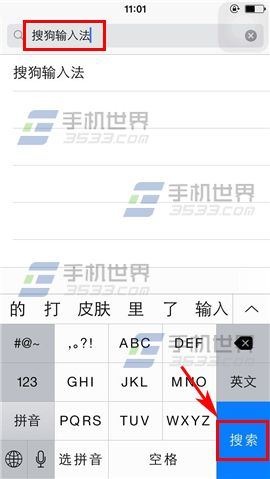 iPhone5s不越狱成功安装搜狗输入法教程(图)