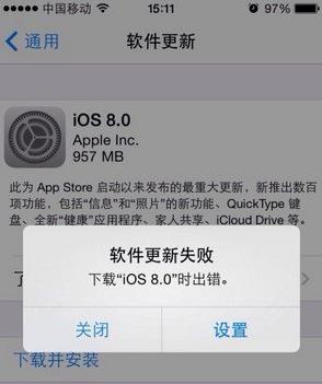 ios8系统更新失败怎么办?下载iOS8.0时出错