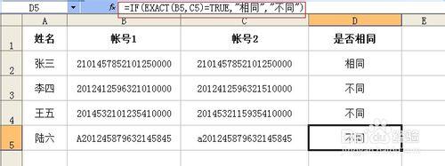 4种方法教你如何在Excel中快速找出重复数据