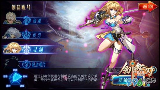 《剑魂之刃》灵剑加点攻略 灵剑技能连招介绍
