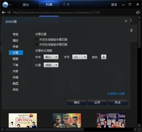 在线观看看看字幕文件夹在哪?在线观看看看播放器字幕文件使用介绍