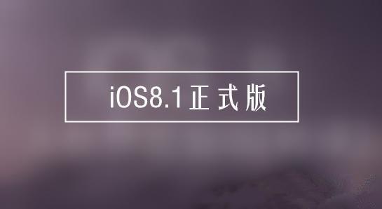 苹果哪些设备可以升级IOS8.1正式版