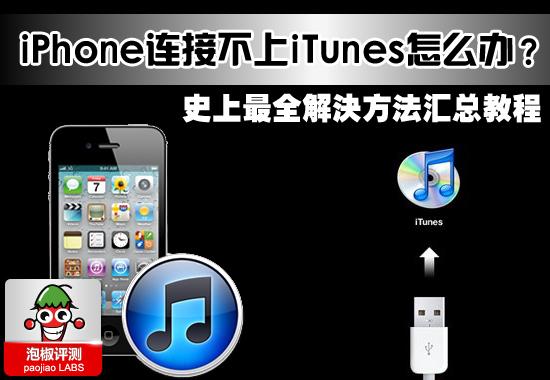 iPhone连接不上iTunes怎么办?2014最新最全解决办法