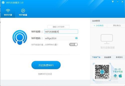 WiFi共享精灵3.0版本的怎么使用
