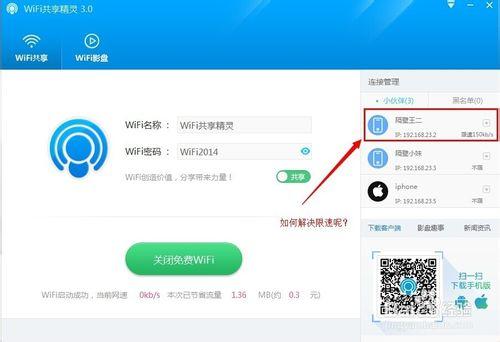 WiFi共享精灵智能限速功能使用方法