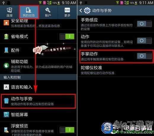 三星Galaxy S4手机怎么截屏(2种方法)