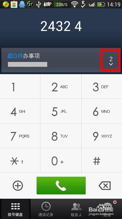 微信电话本怎么用 微信电话本用法详细介绍