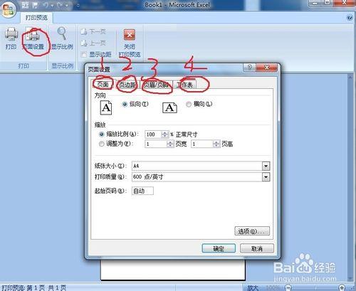 excel2010怎么设置打印区域