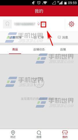 微店买家版密码忘了怎么办 微店买家版如何重置账号密码