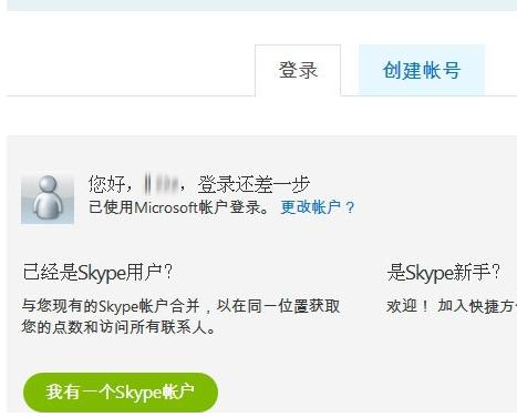 skype如何注册账号