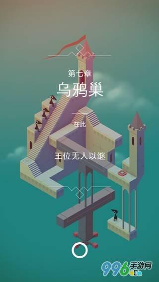 《纪念碑谷》原版第七关:乌鸦巢攻略