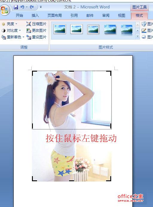 word2007中如何裁剪图片