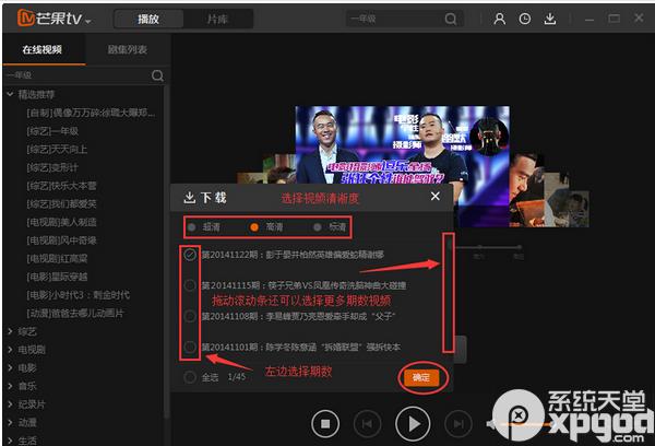 用芒果tv如何免费看我是歌手3直播