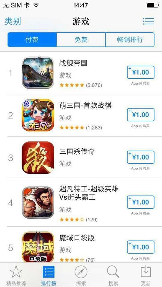 《三国杀传奇》荣登IOS付费榜TOP5 征文大赛开启
