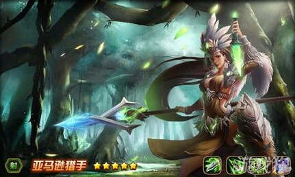 《女神联盟》亚马逊猎手有什么技能