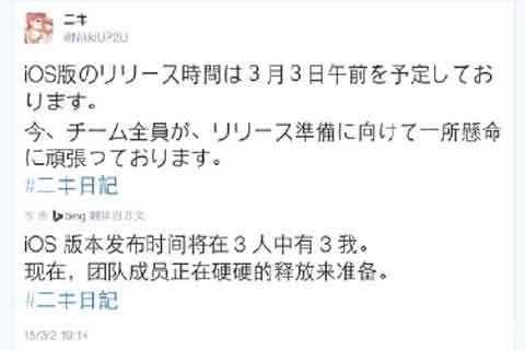 《暖暖环游世界》ios版日文声优阵容今日上线