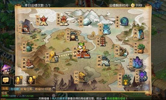 《梦幻西游》手游高级镖银任务玩法解析