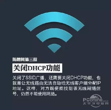 如何防止自己家的wifi被蹭  六招教你防蹭网