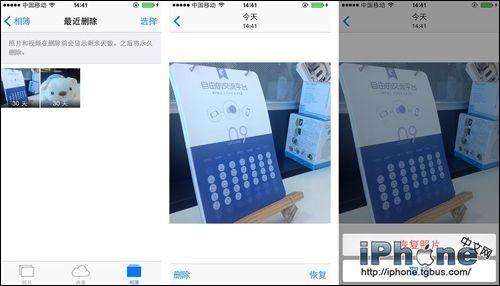 iOS8如何恢复已删除照片