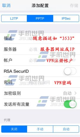 iPhone5s怎么设置VPN