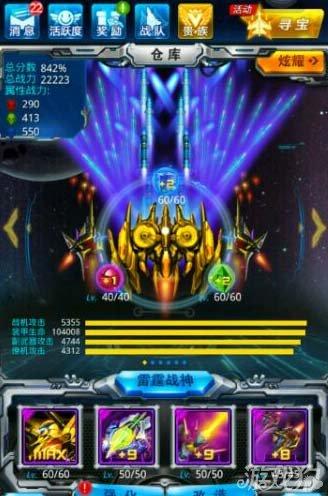 《雷霆战机》22223战力是怎样过炼狱魔神的