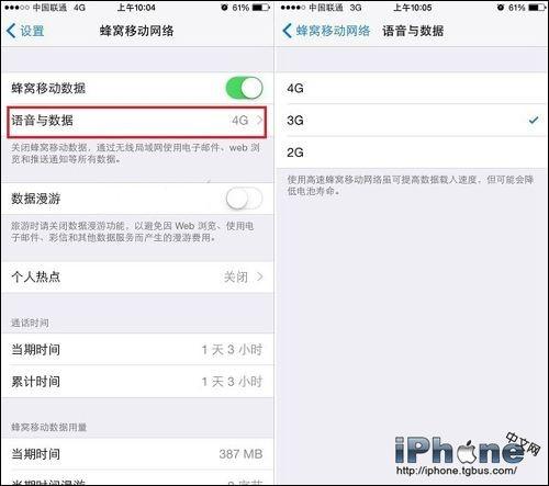iPhone6 4G如何关闭?详细关闭方法