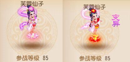 《梦幻西游》手游80-95级变异宝宝颜值排行榜