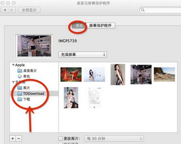 苹果电脑mac系统怎么换壁纸