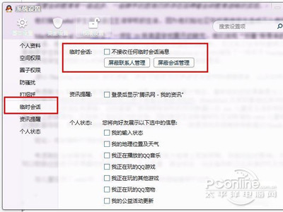 如何设置禁止被拉入QQ讨论组