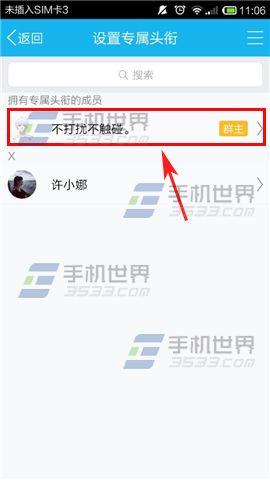 手机QQ群怎么设置专属头衔