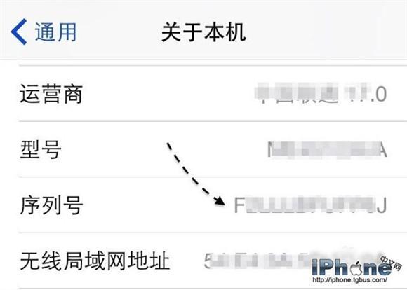iPhone6激活日期、序列号查询方法