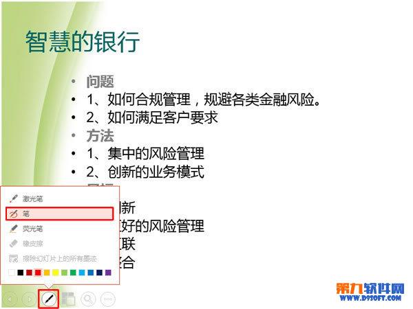 演示PPT幻灯片时怎么设置记号笔进行圈画