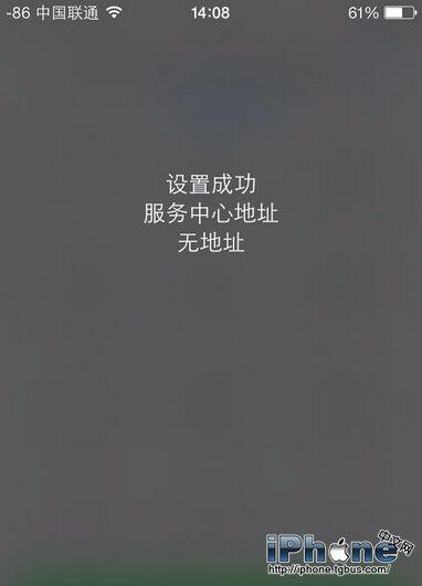 iPhone6收不到短信怎么办 如何解决