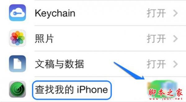 iphone6防盗功能怎么用 怎么开启