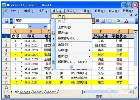Excel方向键坏了怎么解决 如何替换