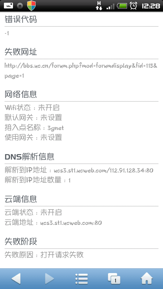 uc浏览器打不开网页怎么办