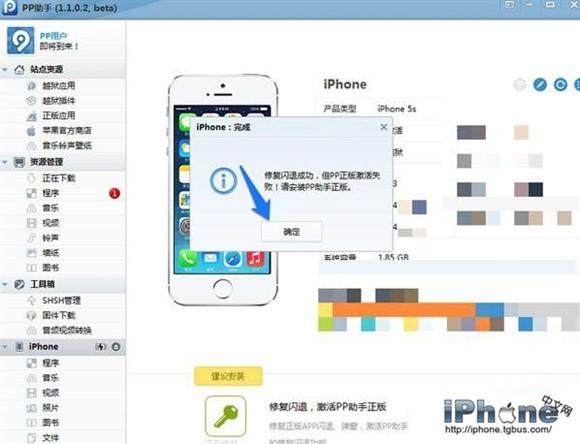 iPhone6闪退如何修复呢?