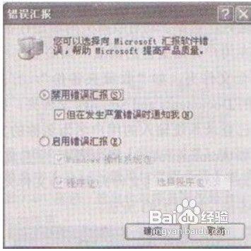 ie浏览器发送错误报告怎么办