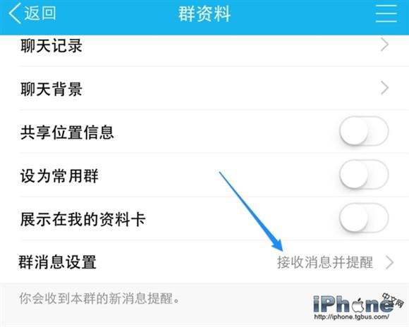 iPhone6 Plus QQ怎样显示通知栏?