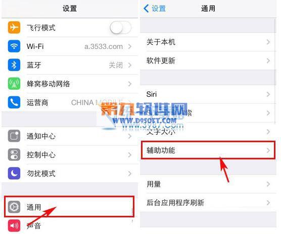 iphone6小白点如何设置