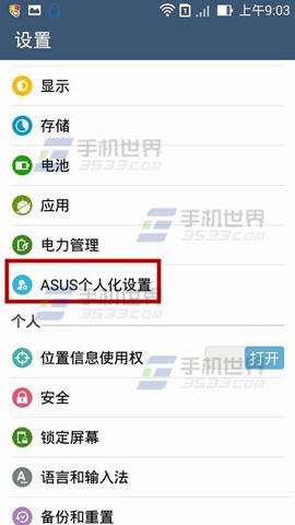 华硕ZenFone2如何截屏?