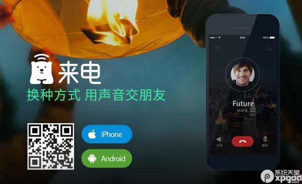 腾讯Lightalk免费电话1.6.1版本更新了哪些功能
